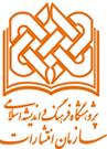 سازمان انتشارات پژوهشگاه فرهنگ واندیشه اسلامی